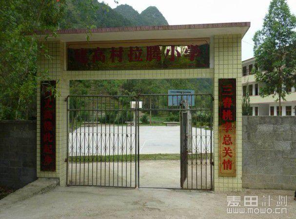 20130523都安县三只羊乡建高村拉腾小学一日游